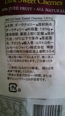 角俊さん[3]が投稿したSunrise Growers ダークスイートチェリーの写真