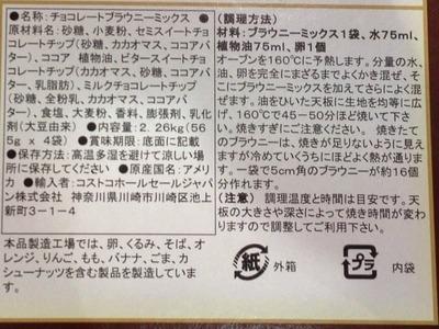 (名無し)さん[3]が投稿したGHIRARDELLI(ギラデリ)  トリプルチョコレート ブラウニーミックスの写真