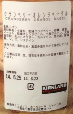 (名無し)さん[514]が投稿したカークランド バラエティーベーグルの写真