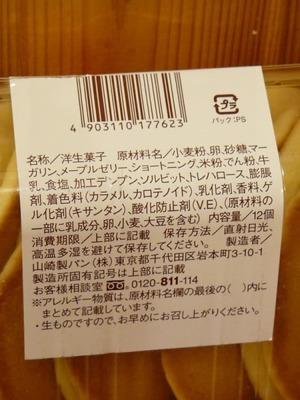 (名無し)さん[3]が投稿したヤマザキ もちもちとしたパンケーキの写真