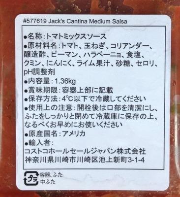 (名無し)さん[3]が投稿したGarden Fresh Gourmet Jack's Cantina Style Salsa ミディアム サルサの写真