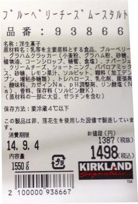 (名無し)さん[2]が投稿したカークランド ブルーベリーチーズムースタルトの写真