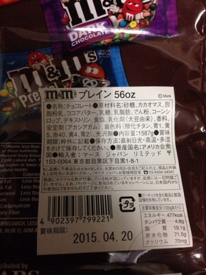 37さん[7]が投稿したm&m's ミルクチョコレートの写真