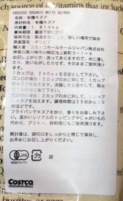 (名無し)さん[3]が投稿したC&F ホワイトキヌアの写真