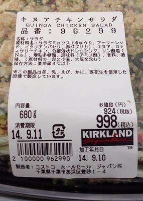 (名無し)さん[3]が投稿したカークランド キヌアチキンサラダの写真
