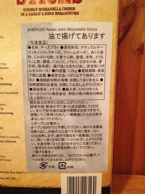 (名無し)さん[3]が投稿したRodeo Joe's ロデオジョーズ モッツァレラチーズフライの写真