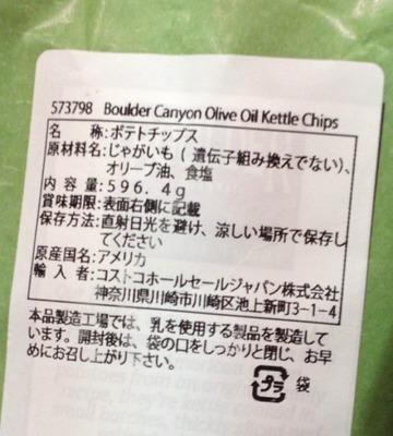 (名無し)さん[4]が投稿したBoulder Canyon Olive Oil Kettle Chips オリーブオイル ケトルチップスの写真