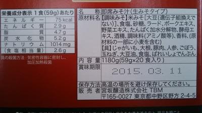 角俊さん[3]が投稿した神州一味噌 コクが自慢のとん汁の写真