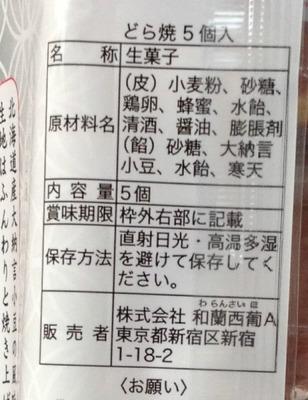 (名無し)さん[3]が投稿した和蘭西葡 どら焼き 北海道産大納言小豆使用の写真