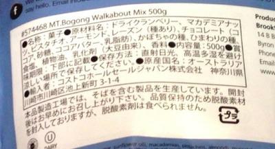 (名無し)さん[3]が投稿したBROOKFARM Mt. Bogong Walkabout Mix マウント ボゴン ウォークアバウト ミックスの写真