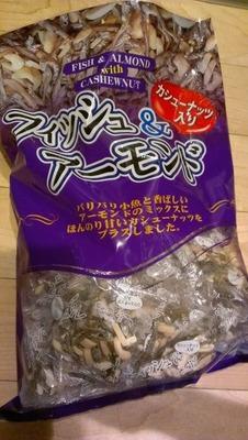 ヤマノ フィッシュ&アーモンド (カシューナッツ入り)
