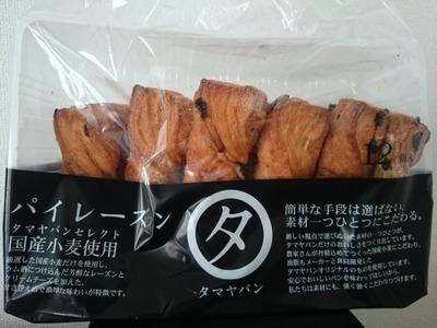 なるみぃさん[2]が投稿したタマヤパン 手作りパイレーズンの写真