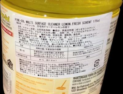 (名無し)さん[32]が投稿したClorox パインソル レモンフレッシュ 住宅用洗剤の写真