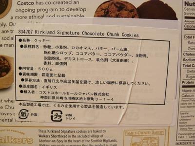 (名無し)さん[3]が投稿したカークランド チョコレート チャンククッキーの写真