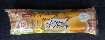 (名無し)さん[1]が投稿したヤマザキ チェダーチーズクリーム&ホイップクリーム パンケーキの写真