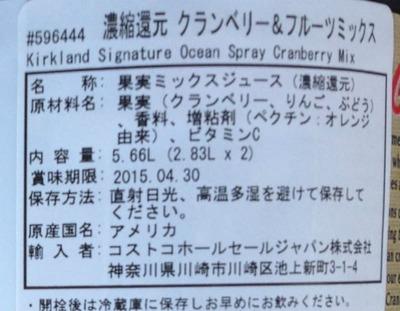 (名無し)さん[3]が投稿したカークランド オーシャン スプレー クランベリー ミックスの写真