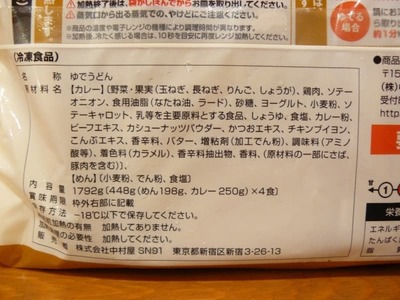 (名無し)さん[4]が投稿した新宿中村屋 カレーうどんの写真