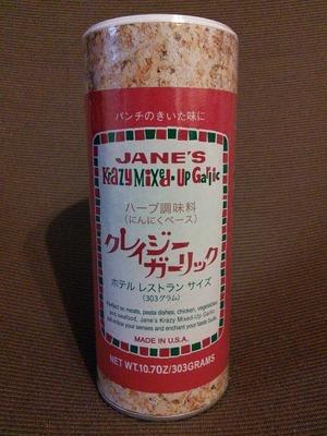 ジェーン クレイジーガーリック ハーブ調味料(にんにくベース) ホテルレストランサイズ