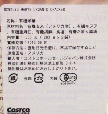 (名無し)さん[3]が投稿したMary's Gone Crackers 有機グルテンフリークラッカーの写真