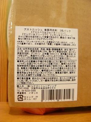 (名無し)さん[3]が投稿したASTONISH アストニッシュ 食器用洗剤 3色パックの写真