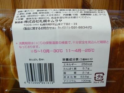 (名無し)さん[3]が投稿した札幌キムラヤ あんぱん 6個入の写真