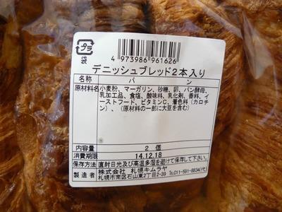 (名無し)さん[3]が投稿した札幌キムラヤ デニッシュブレッド 2本入りの写真