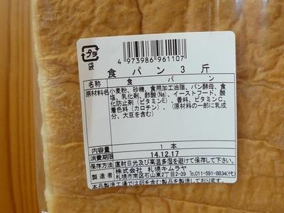 (名無し)さん[3]が投稿した札幌キムラヤ 食パン 3斤の写真
