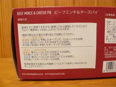 (名無し)さん[4]が投稿したDad's Pies ビーフミンチ&チーズパイ 4個入りの写真