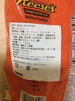 (名無し)さん[3]が投稿したリーセス ピーナッツ バターカップ ミニチュア REESE'S PIANUT BUTTER CUP MINIATURESの写真
