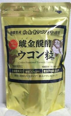 ウコン堂 琥金(クガニ)発酵ウコン粒 100日分(1包5粒x100包)