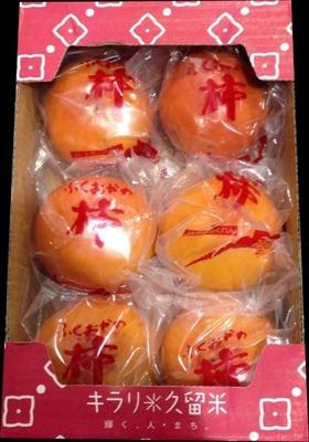 冷蔵富有柿 (ふくおか)