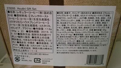 角俊さん[3]が投稿したHOUDINI Gift Set ハウディニ ギフトセットの写真