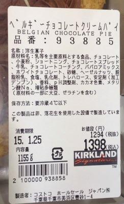 (名無し)さん[3]が投稿したカークランド ベルギーチョコレートクリームパイの写真