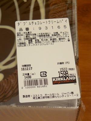 (名無し)さん[57]が投稿したカークランド ダブルチョコレートクリームパイの写真