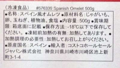 (名無し)さん[3]が投稿したPiel de Toro スパニッシュ オムレツの写真