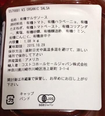 (名無し)さん[20]が投稿したカークランド オーガニック サルサソースの写真