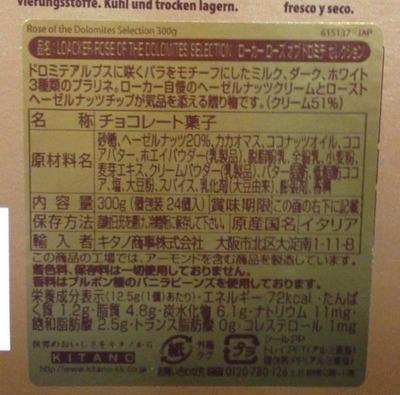 (名無し)さん[2]が投稿したLOACKER ローズ オブ ドロミテアルプス アソート ギフトボックス チョコレートの写真