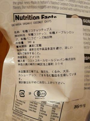 (名無し)さん[3]が投稿したMade In Nature オーガニック ココナッツ チップスの写真