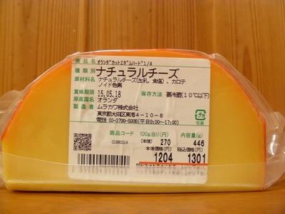 (名無し)さん[3]が投稿したムラカワ エダムチーズ 1/4カットサイズの写真