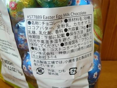 (名無し)さん[3]が投稿したCEMOI イースターエッグ ミルクチョコレートの写真