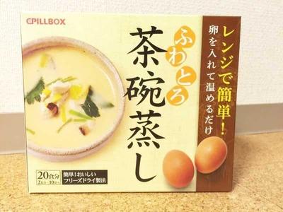 たまごさん[2]が投稿したPILLBOX ふわとろ 茶碗蒸しの素(フリーズドライ食品)の写真