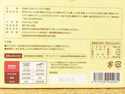 たまごさん[3]が投稿したPILLBOX ふわとろ 茶碗蒸しの素(フリーズドライ食品)の写真