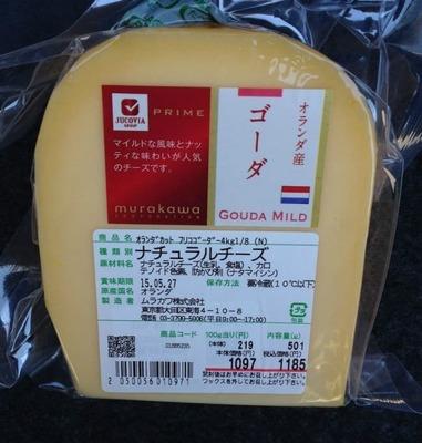 ムラカワ オランダカット フリコ ゴーダチーズ