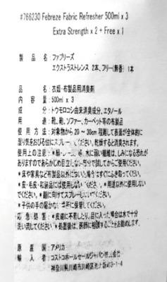 小波さん[3]が投稿したP&G ファブリーズ 布製品用消臭剤500ml×3本 エクストラストレンス 2本 無香料1本の写真