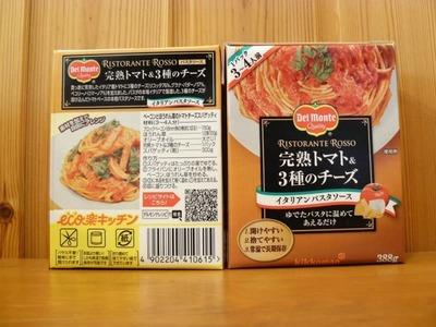 (名無し)さん[2]が投稿したデルモンテ 完熟トマト&3種のチーズの写真