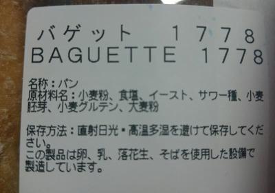 なおさん[5]が投稿したカークランド バゲット 2本入り(バゲット1778、バゲット クラシック)の写真