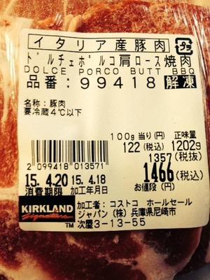 (名無し)さん[3]が投稿したイタリア産豚肉 ドルチェ ポルコ 肩ロース焼肉の写真