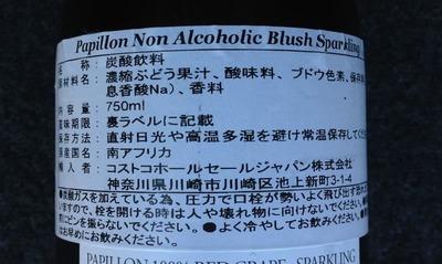 (名無し)さん[3]が投稿したパピヨン ノンアルコール スパークリング 赤・白 750ml x 2 ギフトパックの写真