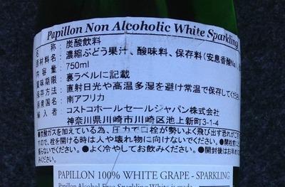 (名無し)さん[4]が投稿したパピヨン ノンアルコール スパークリング 赤・白 750ml x 2 ギフトパックの写真