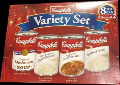 キャンベル 濃縮スープ バラエティセット